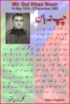 dec-5-mir-gul-khan-nasir