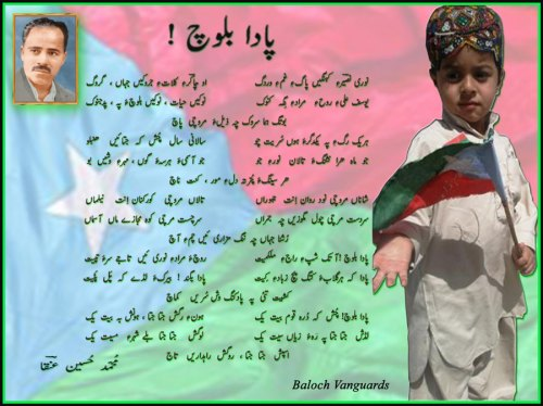 Poster-Pada-Baloch-mail