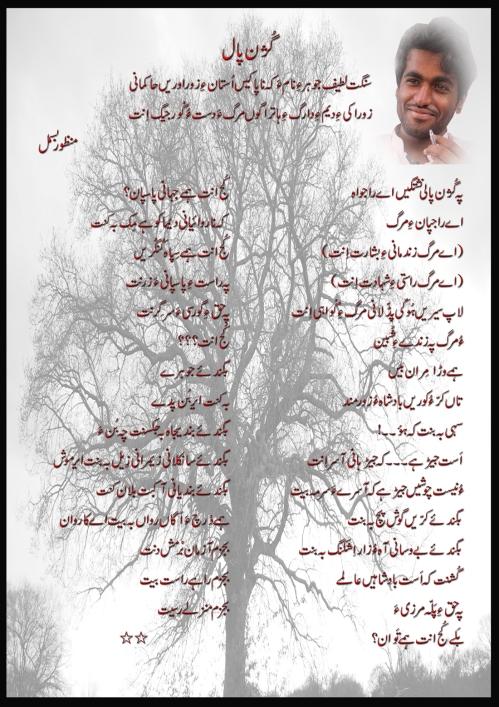 Hunger Fosterer Balochi