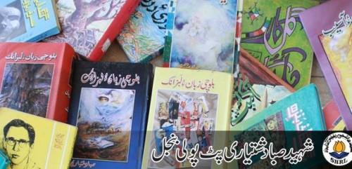 Balochi Litrature