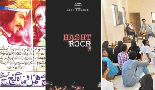Balochi film