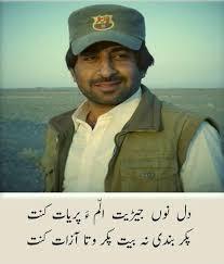 Mumtaz Arman Baloch