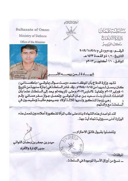 dost-mohd-baloch-employment-certificate